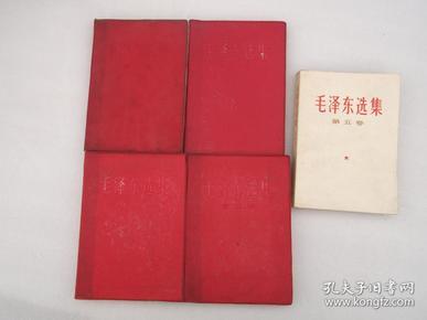 毛泽东选集全5册 毛泽东选集全五册合售(包邮)