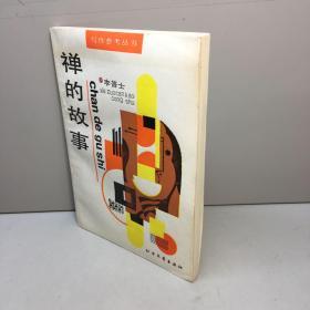 禅的故事 【一版一印 95品+++ 内页干净 实图拍摄 看图下单 收藏佳品】