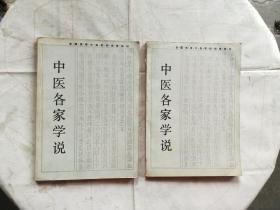 全国高等中医院校函授教材:中医各家学说