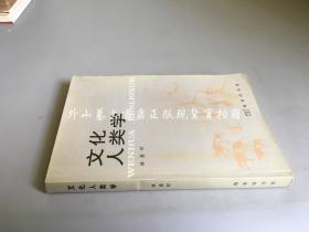 文化人类学(林惠祥 商务版)