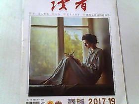 读者 2017/19