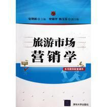 二手【正版】 旅游市场营销学 安贺新主编 清华大学9787302245056