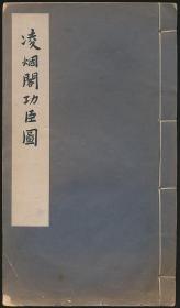 中國古代版畫叢刊 凌煙閣功臣圖(劉源繪·中華1960年影印版·16開線裝1冊全·版畫圖版30幅·印1100部)