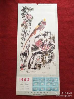 怀旧收藏1983年单页年历作者杨正新77*35cm