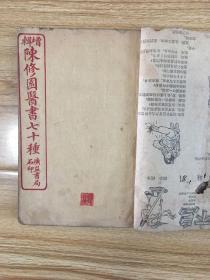 增辑陈修园医书七十种(伤寒论浅注6卷全合订1厚册)