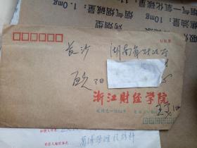 浙江财经学院原副院长、教授  王美涵 信札