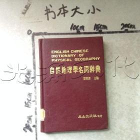 自然地理学名词辞典---[ID:591734][%#281H6%#]
