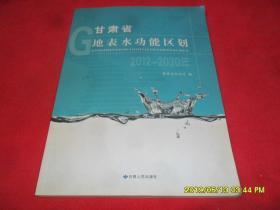甘肃省地表水功能区划(2012-2030年)