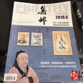 2018年集邮杂志第6期