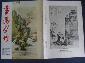 书画月刊 第七卷第二期/59年