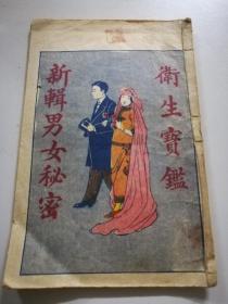 民国元年【新辑男女秘密】一册全(彩色封面,图文并茂,当时是禁书)