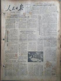 人民日报1980年代报纸(每月为一合订本,共十本,可单卖)