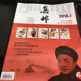 2018年集邮杂志第7期