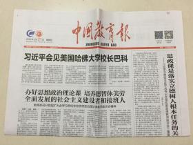 中国教育报 2019年 3月21日 星期四 第10671期 今日12版 邮发代号:81-10