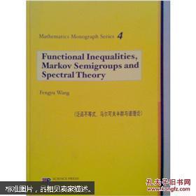 泛函不等式,马尔可夫半群与谱理论(英文版)