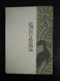 钱君匋装帧封面   《欧洲近代文艺思潮论》  1928年开明书店初版 沈端先(夏衍)译