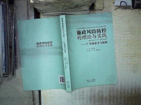 廉政风险防控的理论与实践 : 广东的思考与探索-'