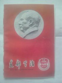 印刘少奇声明和语录的书:开封市委[支部生活]1966年第15期(封面毛主席像丶内容有援越抗美丶向刘英俊学习)