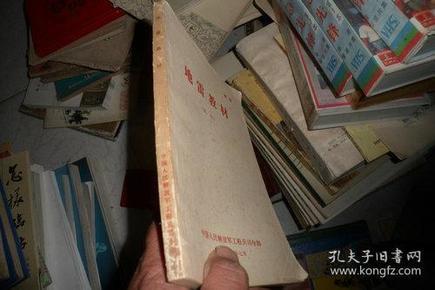 高举毛泽东思想伟大红旗夺取无产阶级文化大革命的全面胜利第9集