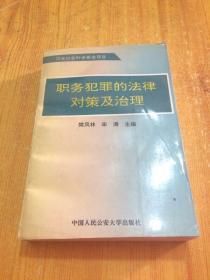 职务犯罪的法律对策及治理