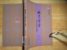 楮墨留芳:天津文化名人档案