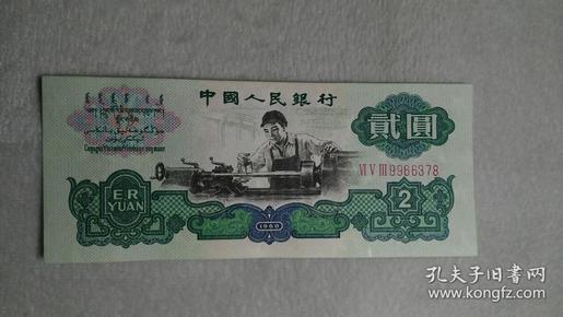 第三套人民币 车工贰元纸币 洗过