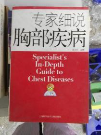(正版现货1~)专家细说胸部疾病9787543936522