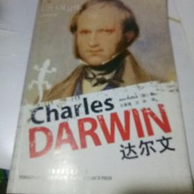 名人风景线 达尔文  英汉双语