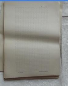稿纸 文化部文学艺术研究院 42页