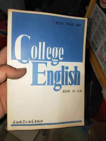 College English 第四册 第一分册、第二分册