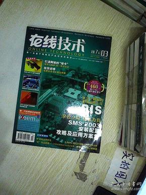 在线技术  2005年第3期