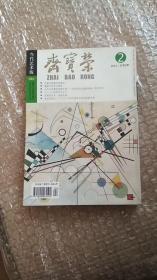 荣宝斋杂志2010.2(总第2期)