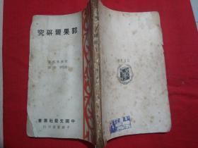 1939年出版《郭果儿研究》一册全
