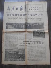 1975年12月22日【新华日报】康生追悼会。4开4版