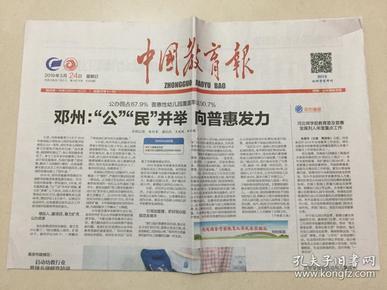 中国教育报 2019年 3月24日 星期日 第10674期 今日4版 邮发代号:81-10