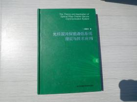 光纤混沌保密通信系统理论与技术应用(内页部分有笔记,和折角,详见书影)