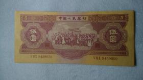 第二套人民币 红五元纸币