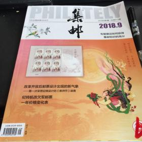 2018年集邮杂志第9期