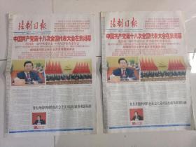 中国共产党第18次全国代表大会在京开幕,闭幕。共二份全