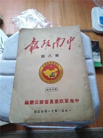 中南政报 第八期