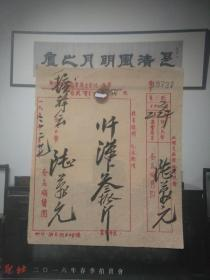 53年湖北洪湖市新堤镇酱园业商业会统一发票一张(金益顺酱园),包快递。