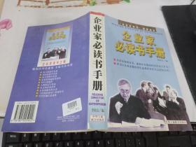 企业家必读书手册