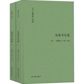 以賽亞·伯林書信集:啟蒙歲月:1946—1960(上下)(精)