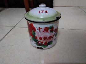 建国三十周年纪念搪瓷缸