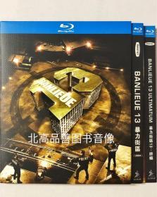 暴力街区(一二)法国/动作/犯罪 25GB蓝光高清1080 国语版 2碟