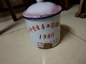 怀旧收藏纪念搪瓷缸-1980年安庆青年车工选拔赛