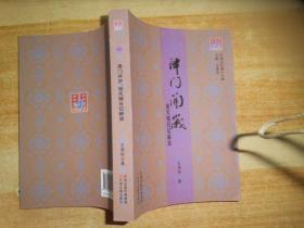 津门开岁:徐天瑞日记解读