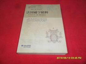 法国藏学精粹(2)法国汉学研究丛书