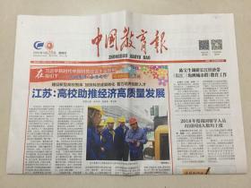 中国教育报 2019年 3月28日 星期四 第10678期 今日12版 邮发代号:81-10
