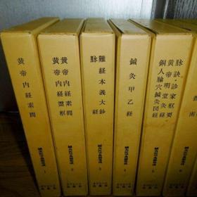 《针灸医学典籍集成》 全10册   1985年 带盒套  品好日本直邮包邮